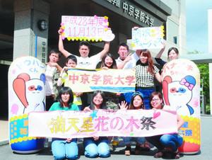 初の合同開催の学園祭をPRする実行委メンバーら=瑞浪市の中京学院大瑞浪キャンパスで
