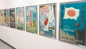 戦時中に製作されたとされるポスター=阿智村智里の熊谷元一写真童画館で