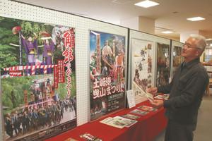 全国33件の祭りの資料が並ぶ会場=七尾市中央図書館で