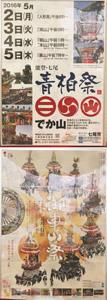 展示されている「青柏祭の曳山行事」のポスター(上)「高岡御車山祭」のポスター(下)