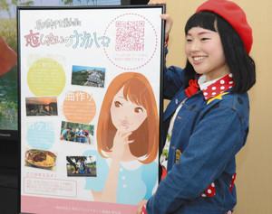 動画のPRポスターを手にするもえりーぬさん=長浜市役所で