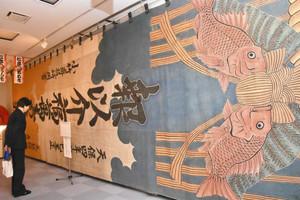 会場に展示されている巨大なのぼり旗=松本市時計博物館で