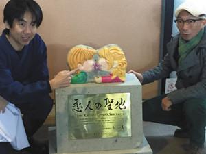 「恋人の聖地」のオブジェを紹介する山崎太一朗副会長(左)と舟津秀一郎さん=白山市尾添で(市観光連盟提供)