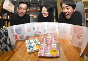 「ごミュ印帖」を前に笑顔を見せる制作者の(左から)久松陽一さん、岩本歩弓さん、尾崎友則さん=金沢市広坂のBooksunderHotchkissで
