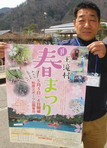 春まつりをPRするポスター=王滝村で