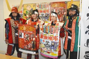 家康公祭りと家康楽市をPRする浜松徳川武将隊のメンバーら=浜松市役所で