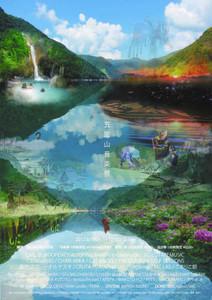 初開催される「五箇山音楽祭2017」のポスター