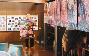 歴代のポスターや夜高あんどんの写真が並ぶ室内=砺波市庄川町示野で