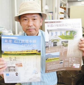 近江鉄道沿線を巡るツアーへの参加を呼び掛けるガイドの辻さん=県庁で