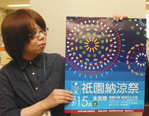愛知川祇園納涼祭花火大会を告知するポスター=愛荘町で