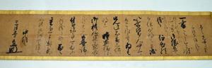 結城秀康が、徳川秀忠の家老に宛てた書状。原本の行方が長く分かっていなかった=福井市の未来プラザふくしんで