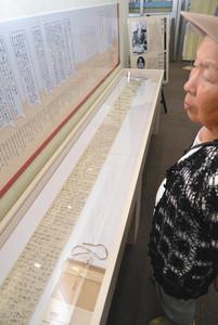 梅田雲浜が安政の大獄で捕縛されるきっかけになった雲浜直筆の手紙=福井市の未来プラザふくしんで
