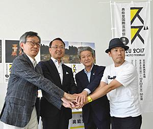 連携による奥能登国際芸術祭をPRする珠洲市の泉谷満寿裕市長(右から2人目)と金沢市の山野之義市長(同3人目)