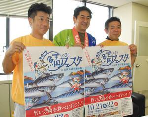 10月の「鯖のまちフェスタ」をPRする実行委メンバー=小浜市役所で