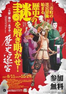 ゲーム感覚の街歩きイベント「大野 勝山 永平寺 歴史迷宮」を紹介するチラシ
