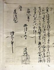 次郎法師の名が記された黒印状=静岡市駿河区の県立美術館で