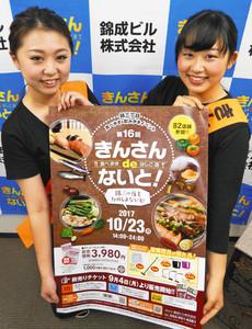 イベントへの参加を呼び掛ける大野さん(左)と中之庄さん=名古屋市中区錦3の錦成ビルで