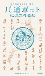 表紙にタヌキや近江牛、銘柄があしらわれたパ酒ポート