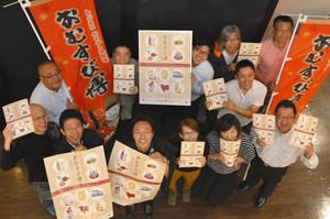 おむすび博をPRするプロジェクトのメンバー=大垣市船町の奥の細道むすびの地記念館で