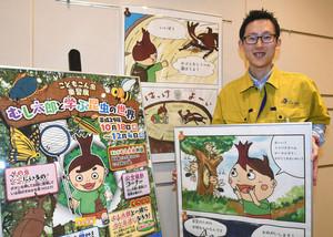 マスコットキャラクター「むし太郎」をPRする渡部晃平学芸員=石川県白山市の県ふれあい昆虫館で
