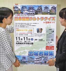 12天守同盟が連携した「日本縦断ウルトラクイズin紅葉まつり」のポスター=坂井市役所で