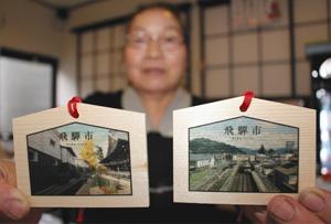 販売が始まった飛騨市の風景がプリントされた絵馬=飛騨市古川町弐之町で