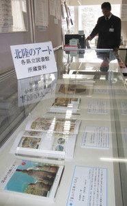 各県の県立図書館の所蔵本が並ぶ会場=富山県立図書館で