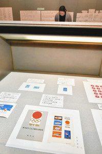 1964年に発行された東京五輪の記念切手=射水市新湊博物館で