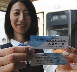 券の半分が青い特製の1日フリー切符=恵那市の明知鉄道恵那駅で