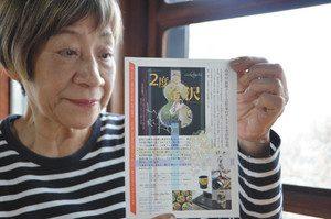 ツアーのチラシを紹介する小早川真理子さん=金沢市寺町で