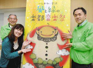 「風と緑の楽都音楽祭」をPRする一行=中日新聞北陸本社で