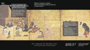 彦根屏風タッチパネルディスプレーの画面。触ると拡大され、解説を見ることができる=彦根城博物館で