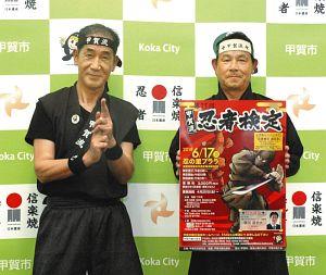 忍者検定への参加を呼び掛ける甲賀忍術研究会のメンバー=甲賀市で