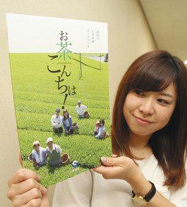 静岡市が作ったお茶にまつわる観光ガイドブック=市役所で