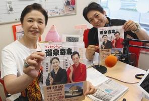 6月に開く道泉寄席のPRをする旭堂鱗林さん(左)と雷門獅篭さん=瀬戸市栄町のラジオサンキューで