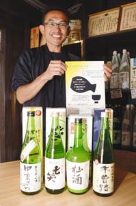 「地酒を楽しむ会」をPRする南さんと蔵元4社の代表的商品=木曽町で