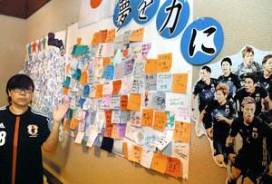 日本代表を応援するメッセージが掲示された店内=金沢市神宮寺の湯けむり屋敷和おんの湯で