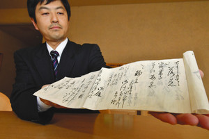 伊能忠敬が石川県七尾市の所口で取った食事の献立が書かれた史料=射水市新湊博物館で