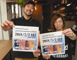 クラフトビールのイベントをPRする岩田さん(左)ら=松阪市中町のロジャーで
