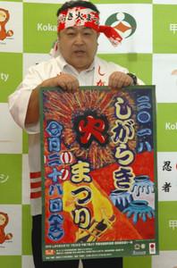 只野さんがデザインしたポスター