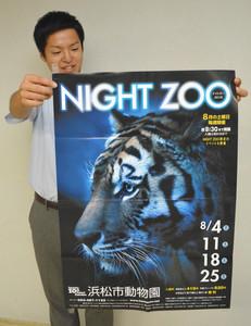 浜松市動物園のナイトズーをPRするポスター=浜松市役所で