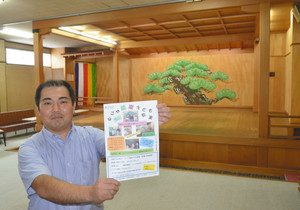 なごや能楽子ども教室をPRする後藤邦泰さん=名古屋市中区栄5の栄能楽堂で