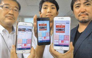 6日に正式運用が始まった嶺南の観光振興アプリ「とれ・くる・PON」=県庁で