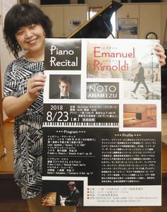 エマニュエル・リモルディさんの演奏会への来場を呼び掛ける前尚子さん=穴水町川島で