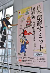 日本遺産サミットの開催をPRする大型タペストリー=高岡市下関町で