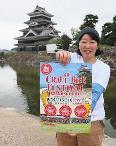 14日から始まるイベントを告知する荻原さん=松本市丸の内の松本城公園で