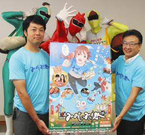 祭りをPRする実行委員長の西山さん(左)ら=恵那市役所で