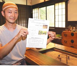 イベントをPRする上野さん=紀北町矢口浦の稲米舎で