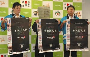 「甲賀流忍塾」への参加を呼び掛ける水口青年会議所のメンバー=甲賀市で