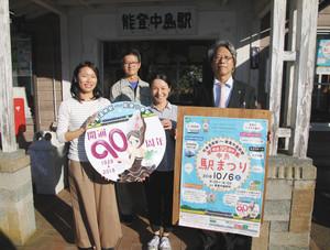 記念ヘッドマークとポスターを手に来場を呼び掛ける実行委のメンバーら=七尾市中島町浜田で